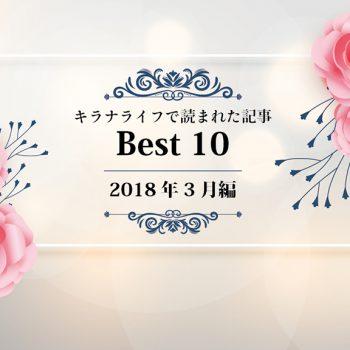 2018年3月のアクセスが多い記事ベスト10