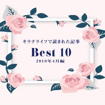 2018年4月のアクセスが多い記事ベスト10