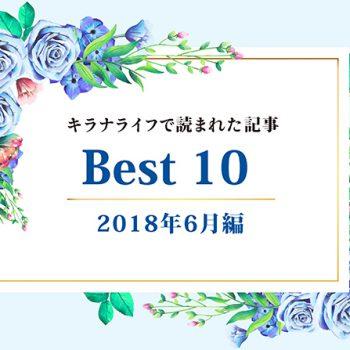 2018年6月のアクセスが多い記事ベスト10
