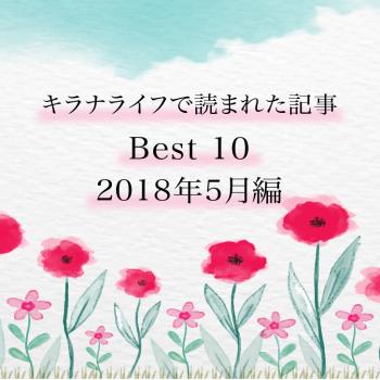2018年5月のアクセスが多い記事ベスト10