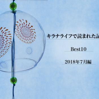 2018年7月のアクセスが多い記事ベスト10