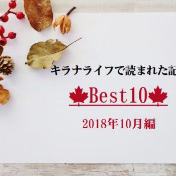 2018年10月アクセスが多い記事ベスト10