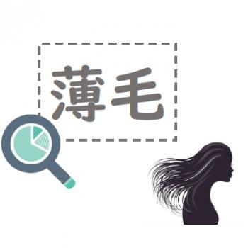 薄毛に悩む女性は約3割!対策している人は意外と少ない!?女性の薄毛に関する意識調査