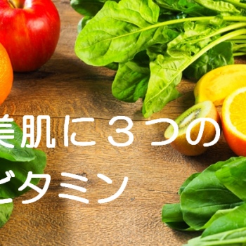 美肌に3つのビタミン|働き・食材・調理ポイント