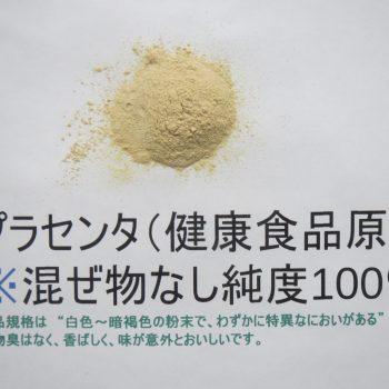 """原料メーカーが教える""""プラセンタ""""の安全性について①<試験>"""